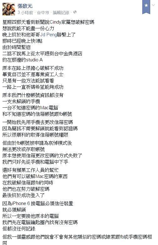 自殺身亡的女星「Cindy」楊又穎今日舉辦追思會,哥哥表示楊又穎手機已經解開,十分欣慰。而這位幫忙解開手機的人,就是有「台灣駭客天才」之稱的張啟元。(圖擷取自臉書)