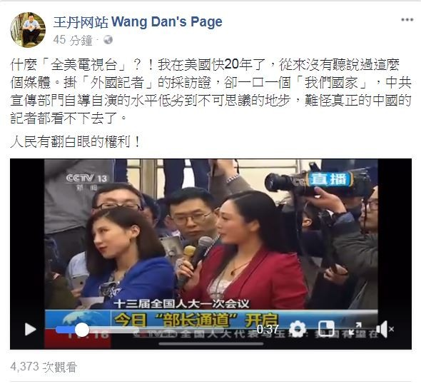 王丹指出,全美電視台疑為中共宣傳部門「自導自演」出來的媒體。(圖擷取自臉書粉專「王丹网站 Wang Dan's Page」)
