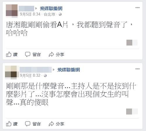 聽眾懷疑唐湘龍一邊主持節目一邊看A片,在網路上熱烈討論。(圖擷取自飛碟聯播網臉書專頁)