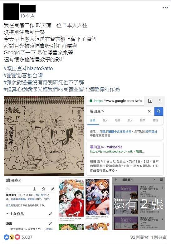 女網友表示,一查發現該名日本遊客竟是知名漫畫家。(圖翻攝自臉書社團「爆廢公社」)