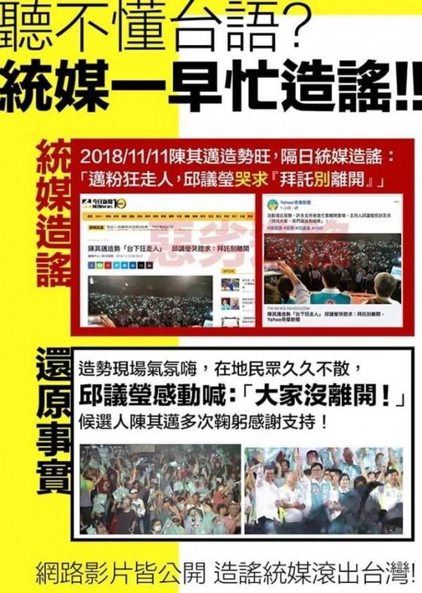 邱議瑩發言遭特定媒體扭曲報導,有網友製作圖片說明真相。(圖擷取自臉書「打馬悍將粉絲團」)
