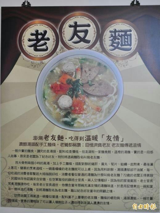 店內有製作大字報,敘述老友麵的由來,為消費者解惑。(記者劉禹慶攝)