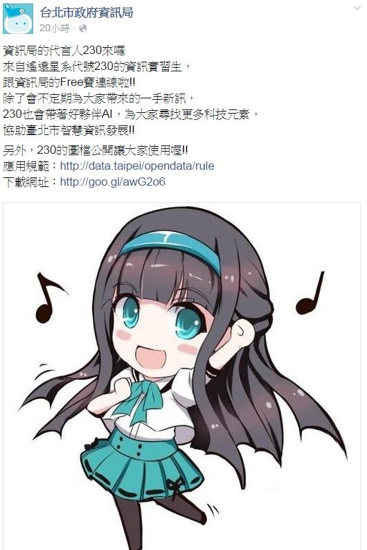 北市資訊局昨天在臉書宣布,將推出資訊局的代言人230。(圖擷取自台北市政府資訊局)