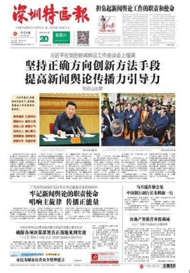 習近平表示黨和政府主辦的媒體必須姓黨,中國廣東媒體紛紛報導。(圖擷取自《深圳特區報》)