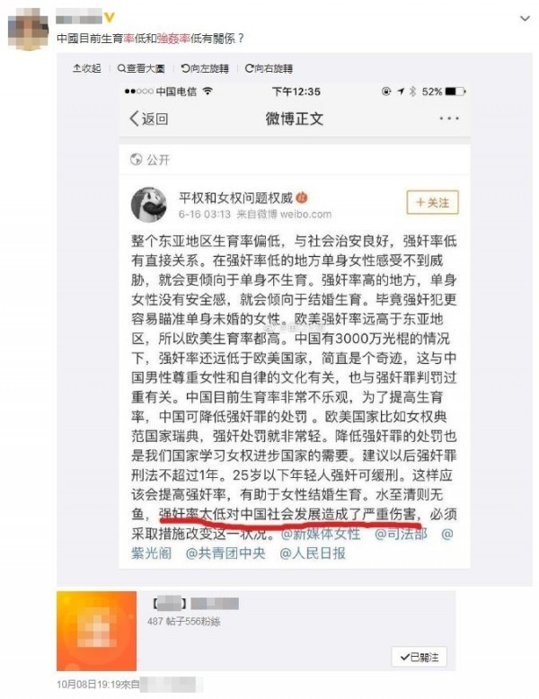 中國竟有網友建議當局降低對強姦罪的刑罰,以提高生育率。(圖擷取自微博)