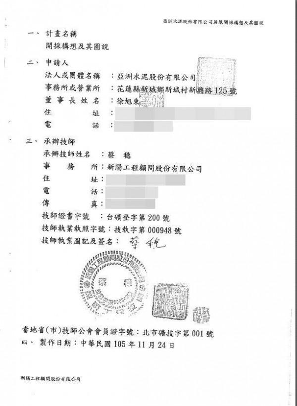 林淑芬爆料,亞泥委託撰寫「開採構想書」的計師,以前曾任礦務局審查委員。(圖擷自林淑芬臉書)