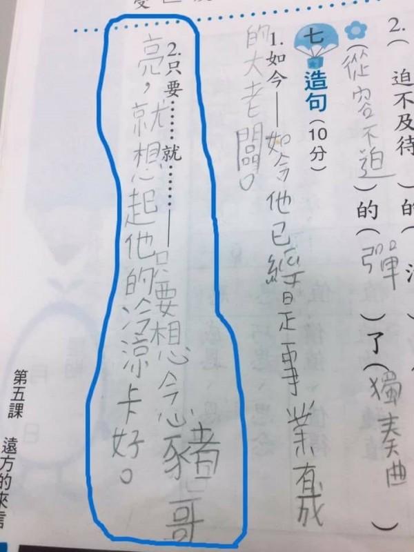 有小學生在造句中寫下豬哥亮經典台詞。(圖擷自爆料公社)
