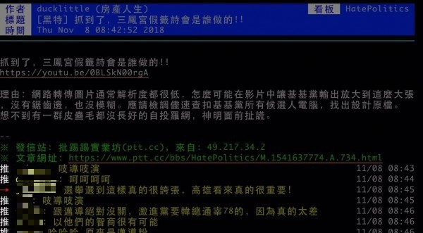 假籤詩戰火延燒到台北醫學大學,基進黨搜出IP控告網友,也要求學校追查出是誰PO文抺黑。(取自PTT)