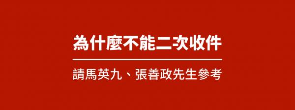 大块文化董事长郝明义在脸书上,以法律Q&A说清楚为何「以核养绿」公投无法二次送件,并向前总统马英九和前行政院长张善政喊话。(图撷字郝明义脸书)