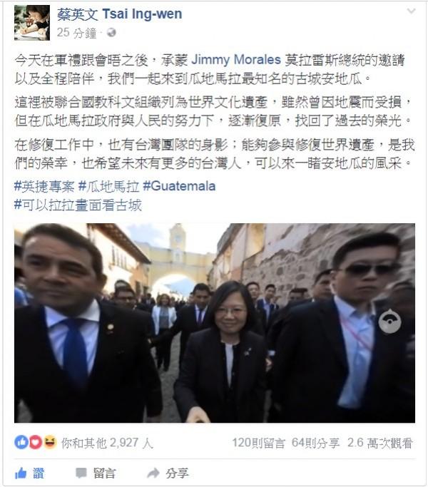 小英總統今造訪古城安地瓜,手持360度環景攝影機記錄沿途風光,隨後還把影片上傳至臉書。(圖擷取自「蔡英文 Tsai Ing-wen」臉書粉絲專頁)