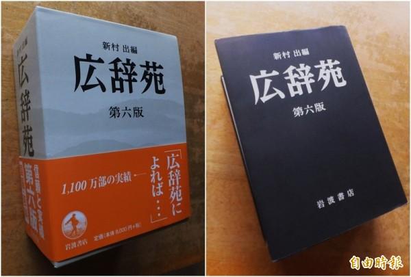 日本百科綜合國語大辭典《広辞苑》現行版本中,對台灣的記述有多項錯誤,在日台灣僑團與日本友台市民團體分別向出版社提出抗議,要求在明年一月改版的第七版中更正。(記者張茂森攝)
