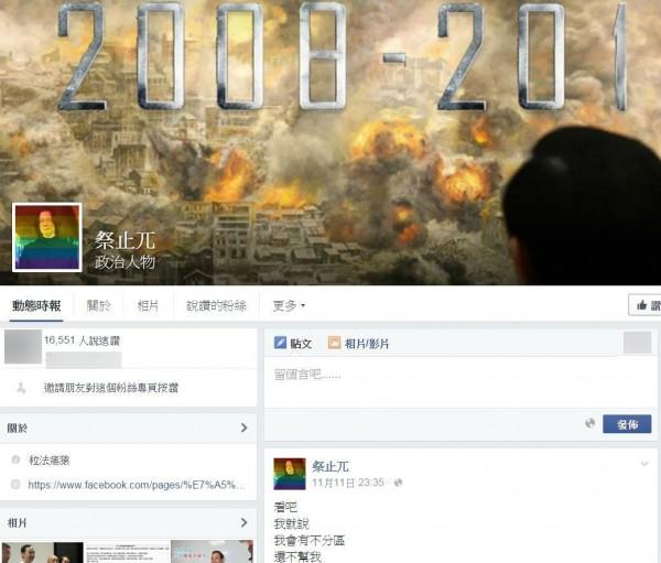 有網友成立臉書「祭止兀」臉書專頁,以「正元體」來書寫貼文及轉貼相關新聞。(圖擷自祭止兀臉書)