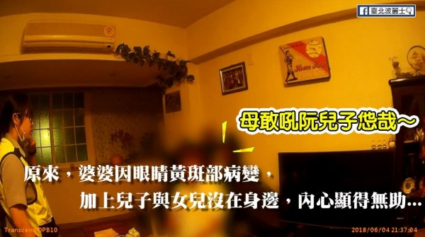 警方跟隨阿嬤來到家裡並解決問題後,追問阿嬤發現她不僅獨居,再加上眼睛病變,讓她內心相當無助才會報警。(圖擷取自影片/「台北波麗士」授權使用)