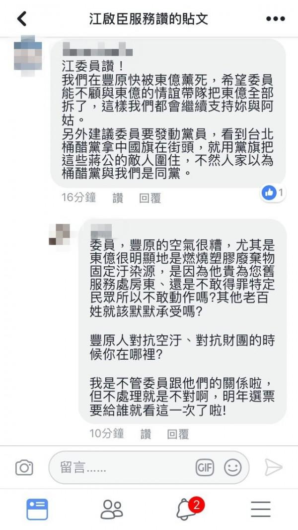 眾在江啟臣臉書留言,希望他能帶隊,把也有空污問題的豐原東億紙業全拆,有人附和,但留言全遭刪除。(民眾提供)