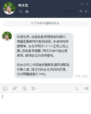 柯文哲今晚宣布台北市明天正常上班上課。(圖擷自Line)