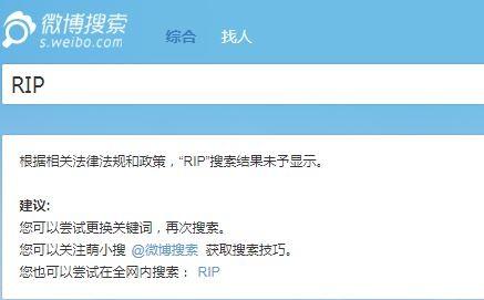 網友未能在微博搜尋關鍵詞「RIP」。(圖擷自微博)