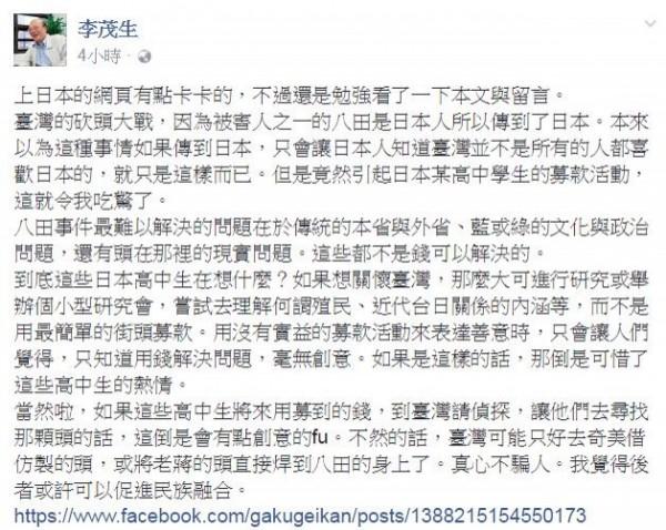 台大法律系教授李茂生在臉書貼文寫到「只知道用錢解決問題,毫無創意。如果是這樣的話,那倒是可惜了這些高中生的熱情」 (圖截自李茂生臉書)