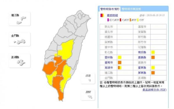 中央氣象局於今晚7點35分針對嘉義縣、台南市、高雄市及屏東縣發布豪雨特報;南投、雲林及台東地區發布大雨特報。