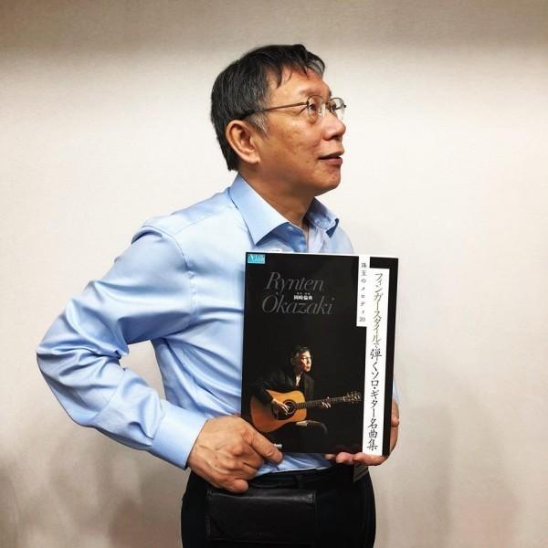 柯文哲受邀參加日本吉他大師岡崎倫典的演奏會,理由是「長相神似」。(圖擷自柯文哲臉書)