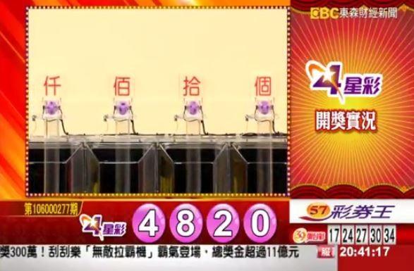 4星彩開獎獎號。(圖擷取自東森財經新聞台)