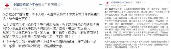 網友不滿揚言停止捐款,紅十字會對此怒譙「不救災的酸民,到底在酸什麼,污衊什麼」。(圖擷取自紅十字會臉書)