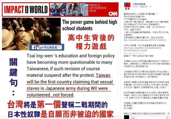 「中華民國萬歲」酸民進黨雙重標準。(圖截取自中華民國萬歲臉書專頁)