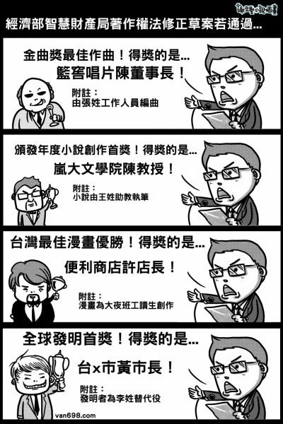 謝立聖呼籲如果著作權法修正草案通過,將會是壓倒台灣創作人的最後一根稻草。(擷取自謝立聖臉書粉絲團)
