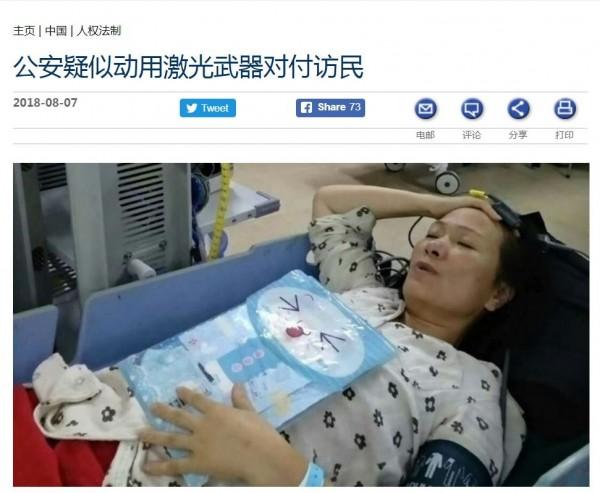 中国维权人士范燕琼说,自己可能遭到「远程电击防爆器」或「激光枪」攻击。(图撷取在自由亚洲电台网站)