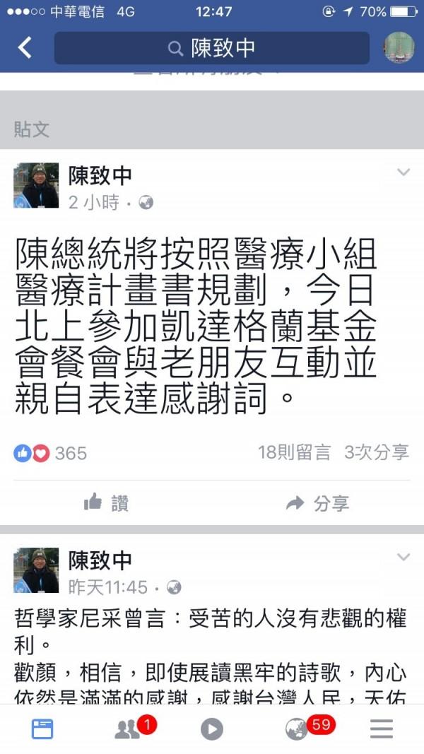 陳水扁兒子陳致中,稍早在臉書透露扁會北上參加餐會,並「親自表達感謝詞」。(翻攝自陳致中臉書)