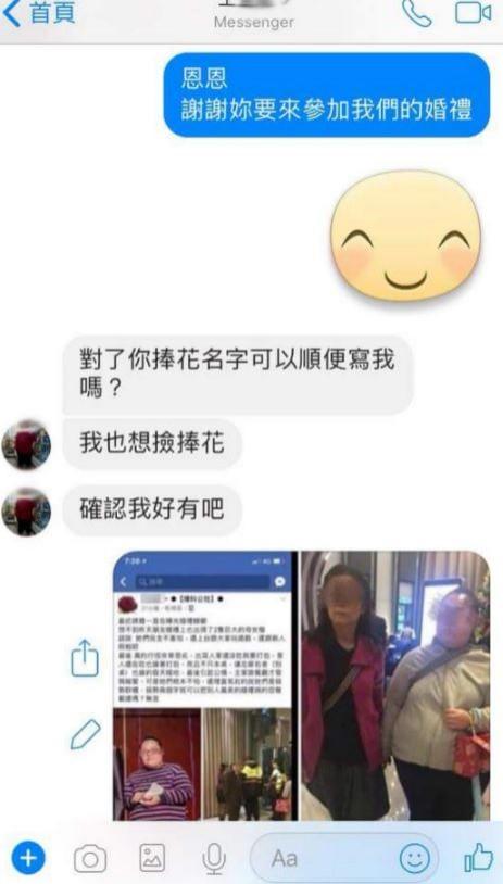 有女網友發現,這名陌生的女子,疑似就是3個月前至新人婚禮大鬧的「婚宴蟑螂」母女檔,這回居然還提出抽捧花的要求。(圖擷取自臉書社團「爆料公社」)