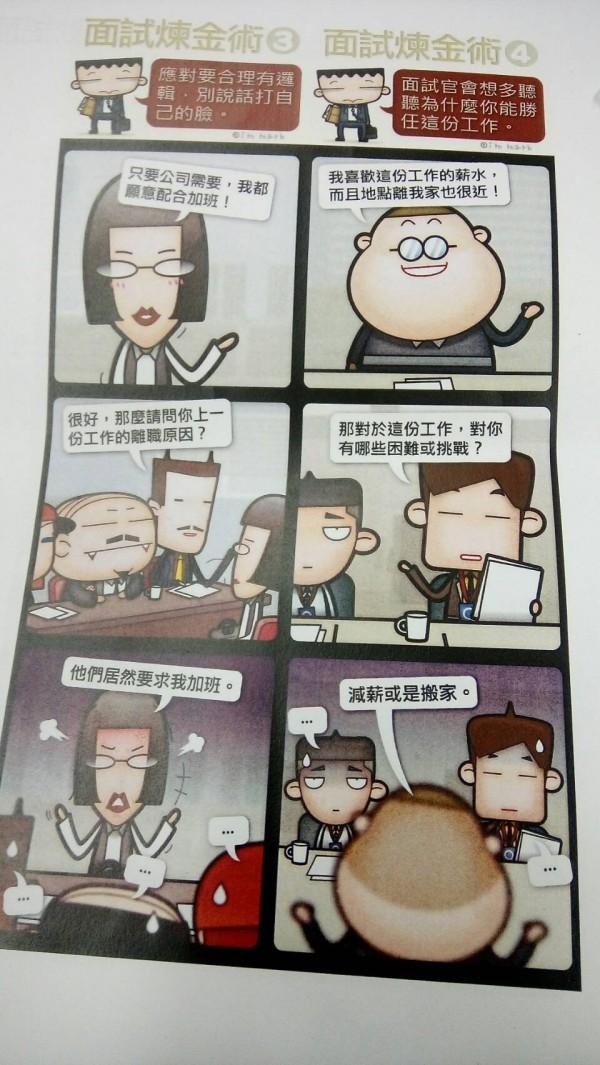 馬克的漫畫。(市府提供)