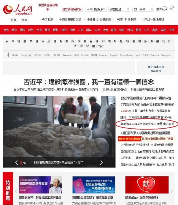 《人民日報》明顯冷處理川金會相關新聞。(擷取自人民網)