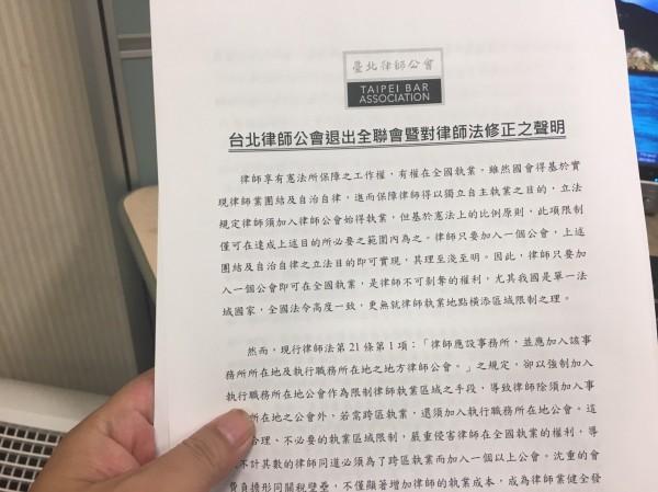 台北律師公會宣布 退出律師公會全國聯合會