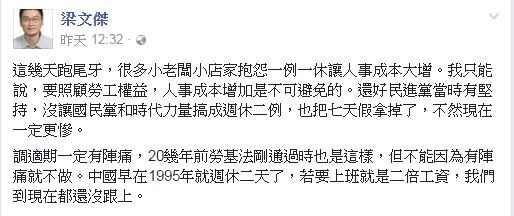 民進黨議員梁文傑在臉書表示,還好民進黨當時有堅持一例一休,沒讓國民黨和時代力量的二例通過,不然現在一定更慘。(圖擷自梁文傑臉書)