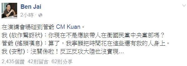 翟本喬在臉書透露今天在演講會場遇到前國發會主委管中閔。(圖擷自翟本喬臉書)