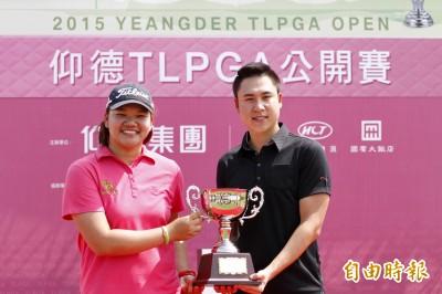 高爾夫》仰德女子公開賽 泰國女將汪查妮奪冠