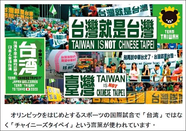 以台灣之名參加2020東奧 連署將破5萬