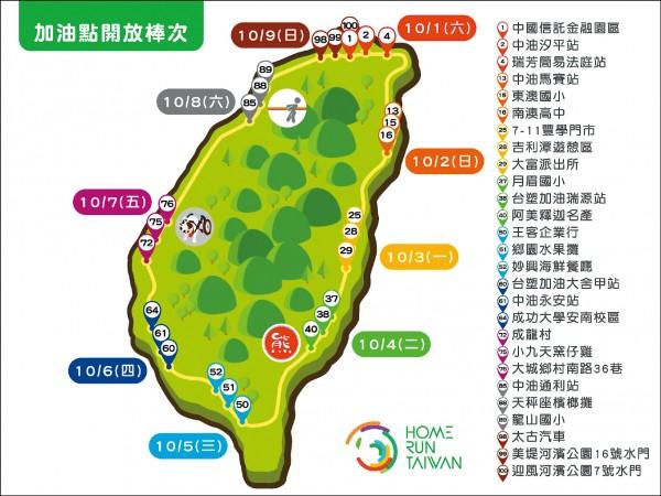 Home Run Taiwan》9天馬拉松不斷電 今環台起跑