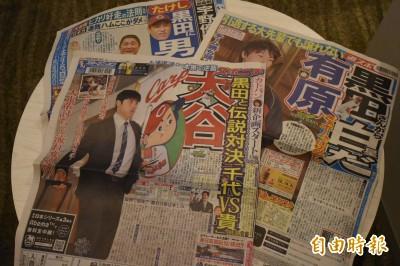 日職》黑田博樹到札幌 報紙焦點都是他