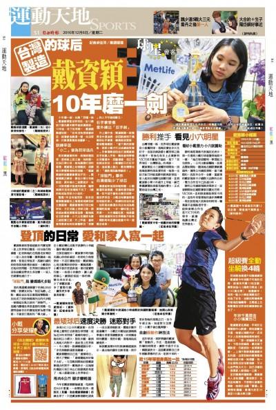 「台灣製造」的球后 戴資穎10年磨一劍