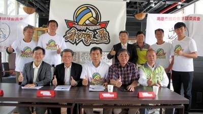 排球》和家盃排球賽邁入61屆 首申請賽事logo註冊