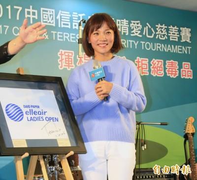 中國信託盧曉晴慈善賽 反毒募得善款1681.9萬元