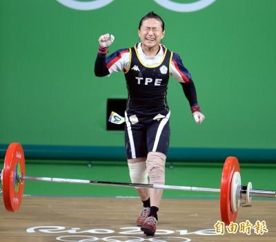 舉重》中國京奧三金遭追回 IWF官網認陳葦綾為奧運金牌
