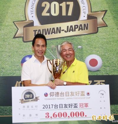 高球》仰德台日友好盃日本隊1分之差險勝 連3年抱走冠軍盃