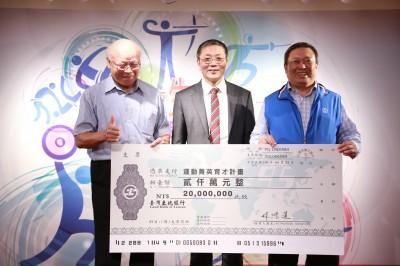 奧會》林鴻道捐贈2000萬台幣 投入培育運動菁英