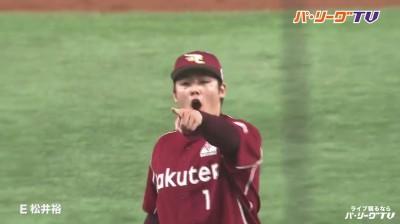 日職》KKK!連續3球K掉3打者 松井裕樹洋聯第6人