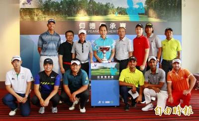 高爾夫》首屆亞巡賽!仰德傳承賽週四苑裡開賽