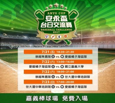 燃起KANO棒球魂!安永盃台日棒球7月嘉義開打