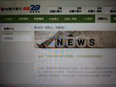 台哥大接手富邦贊助高球 更名為「台灣大哥大女子公開賽」