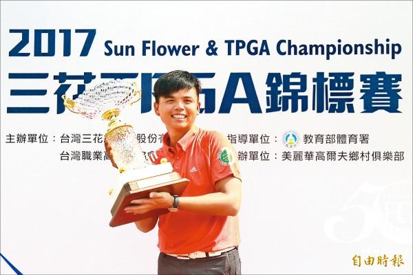 三花TPGA錦標賽》洪健堯 2桿險勝 生涯第6冠